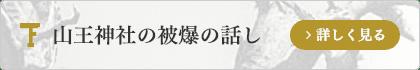 山王神社の被爆の話し